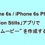 "iPhone 6s/6s Plus用 「Motion Stills」アプリで""ムービー""を作成する方法"