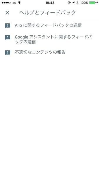 google-allo-8