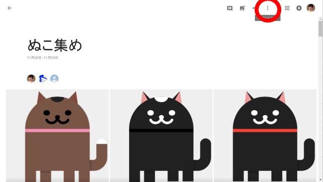 google-hotos-1
