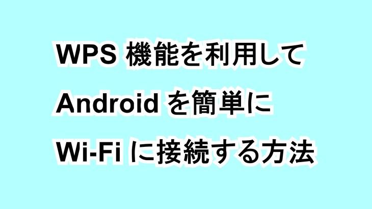 WPS機能を利用してAndroidを簡単にWi-Fiに接続する方法