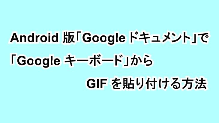 Android版「Google ドキュメント」で「Google キーボード」からGIFを貼り付ける方法