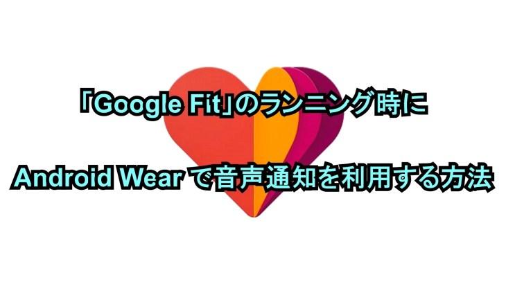 「Google Fit」のランニング時にAndroid Wearで音声通知を利用する方法