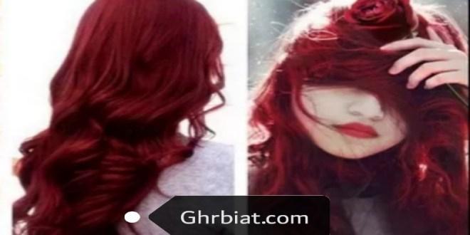 صبغ الشعر احمر برغندي