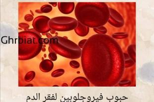 حبوب فيروجلوبين لفقر الدم