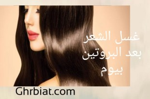 غسل الشعر بعد البروتين بيوم