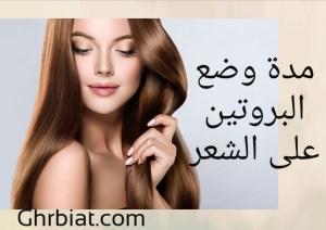 مدة وضع البروتين على الشعر