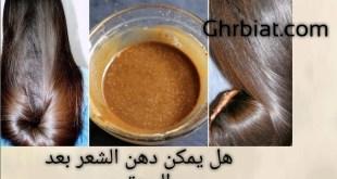 هل يمكن دهن الشعر بعد البروتين