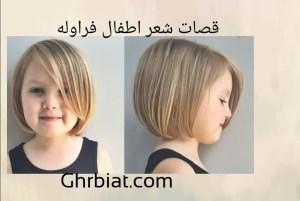 قصات شعر اطفال فراوله 1
