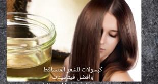 كبسولات للشعر المتساقط وافضل فيتامينات
