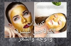 كريمات الكولاجين للبشرة والوجه والشعر