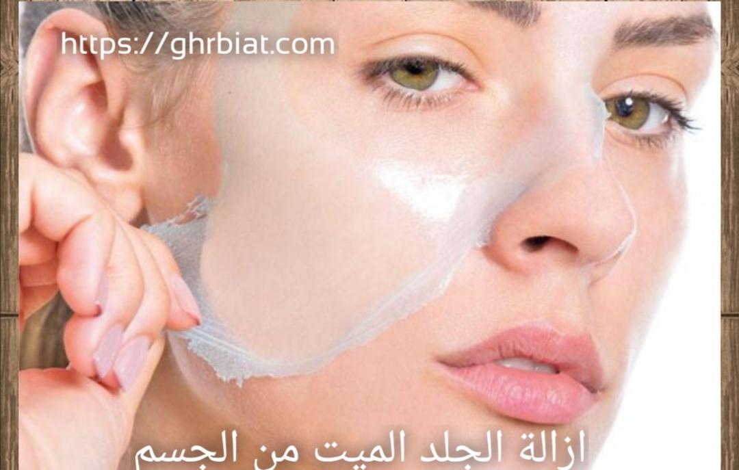 ازالة الجلد الميت من الجسم