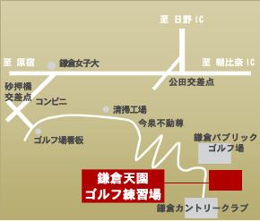 鎌倉スクールアクセス