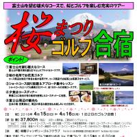 桜まつりゴルフ合宿201804
