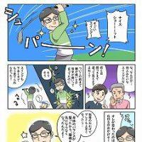 漫画(腰痛編)#2