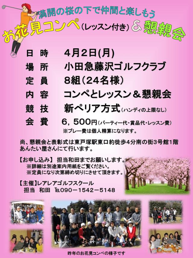 東戸塚スクールお花見コンペ201804