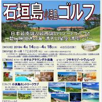 石垣小浜島ツアー2019 アイキャッチ用