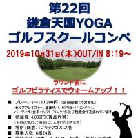22回鎌倉天園YOGAゴルフスクールコンペ アイキャッチ用