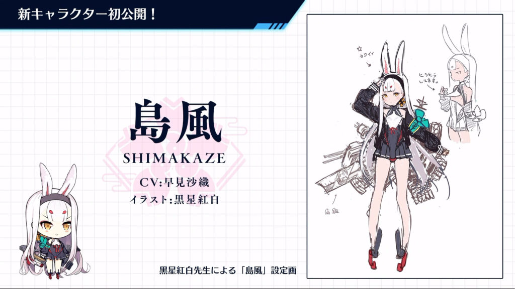Azur Lane: Crosswave Shimakaze 2