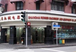 Shanghai Renmin Machinery and Equipment