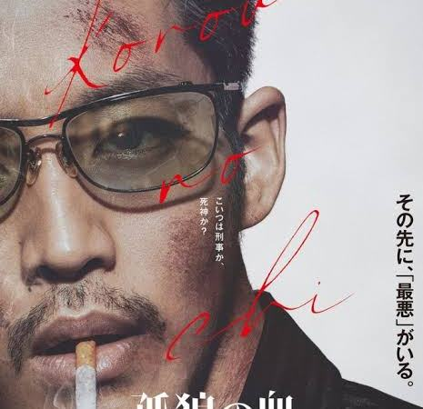 Last of the Wolves (2021) – JAPANESE Movie