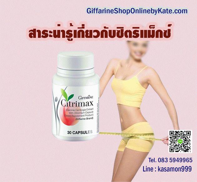 กิฟฟารีน ลดน้ำหนัก สาระน่ารู้เกี่ยวกับซิตริแม็กซ์, Citrimax giffarine, ซิตริแม็กซ์ กิฟฟารีน, ซิตริแมกซ์, กิฟฟารีน ลดน้ำหนัก, ยาลดน้ำหนัก กิฟฟารีน, ส้มแขกกิฟฟารีน, ยาลดน้ำหนัก ยี่ห้อไหนดี, หุ่นสวย เฟิร์มกระชับ