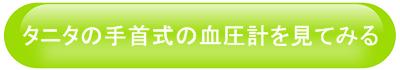 第5位 タニタ 手首式血圧計 ホワイト BP-212-WH 家庭用 健康家電 血圧計 ヘルスケア 健康 医療機器 器具 製品 商品 シルバーカー 歩行補助用具 プレゼント ギフト 贈り物 贈答品 人気ランキング TOP5 高齢者 お年寄り シニア 祖父母 父母 ユーザー 利用者 使用者 写真 画像 商品 製品 紹介