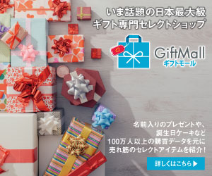 <商品3万点>日本最大級のギフト専門セレクトショップ【ギフトモール】