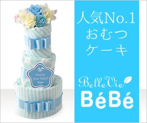 出産祝いのおむつケーキは『ベルビーベベ』