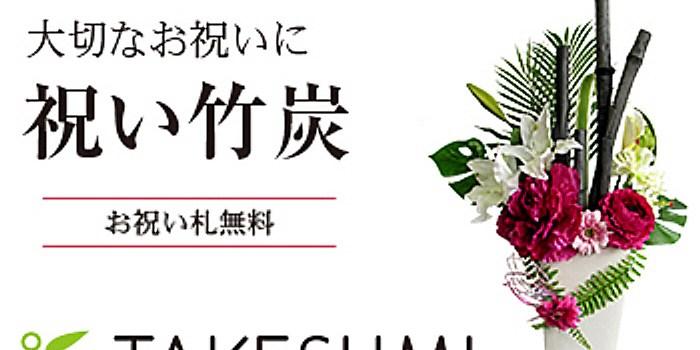 ギフト「祝い竹炭」TAKESUMIの評判は?