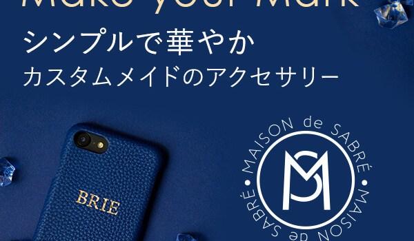 オーストラリア発のレザーアクセサリーブランド Maison de Sabre