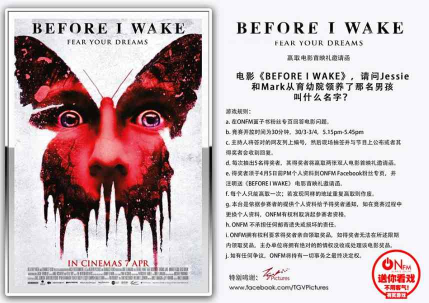 #Win tickets to 《BEFORE I WAKE》 at ONFM