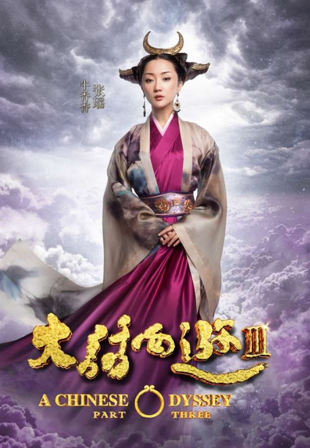 facebook-contest-a-chinese-odyssey-part-three-%e3%80%8a%e5%a4%a7%e8%af%9d%e8%a5%bf%e6%b8%b83%e3%80%8b-pg13-premiere-tickets-10-pairs-to-be-won