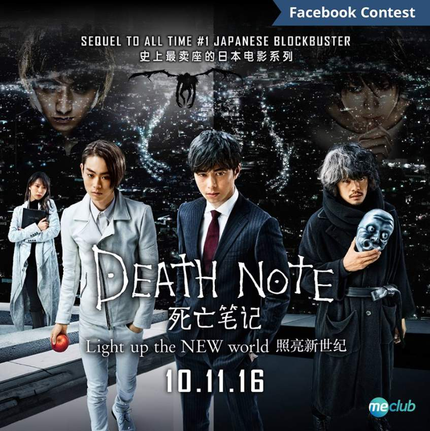 win-a-pair-of-tickets-to-death-note-light-up-the-new-world-singapore-premiere