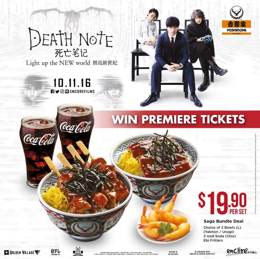 yoshinoya-is-giving-away-premiere-tickets-and-umbrellas-for-death-note-light-up-the-new-world-movie