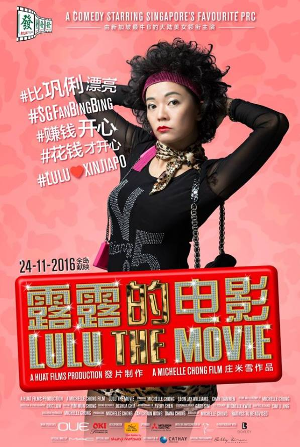 win-gala-premier-of-lulu-the-movie-official-at-nuffnang