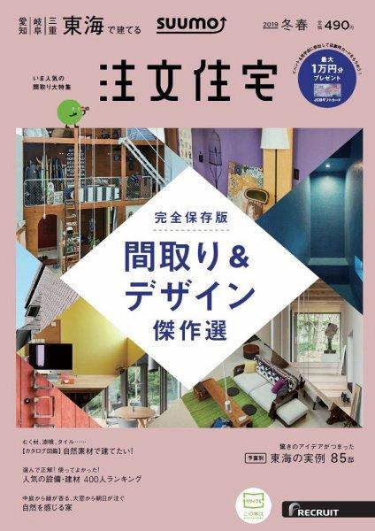 SUUMO注文住宅 2019年 冬春号 完全保存版 間取り&デザイン 傑作選 に「木漏れ日の家」が全国掲載されました。
