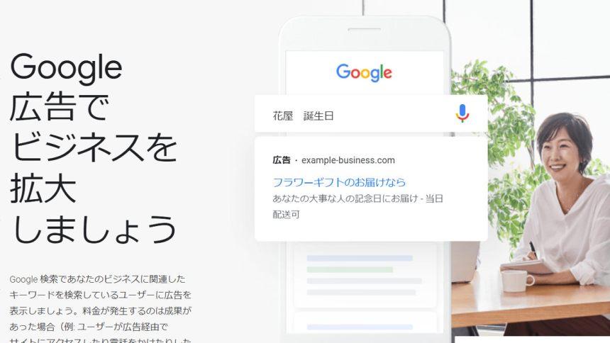 Google広告で誰でも「広告主の過去30日の広告履歴」が確認可能に