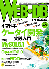 WEB+DB PRESS vol.45 image