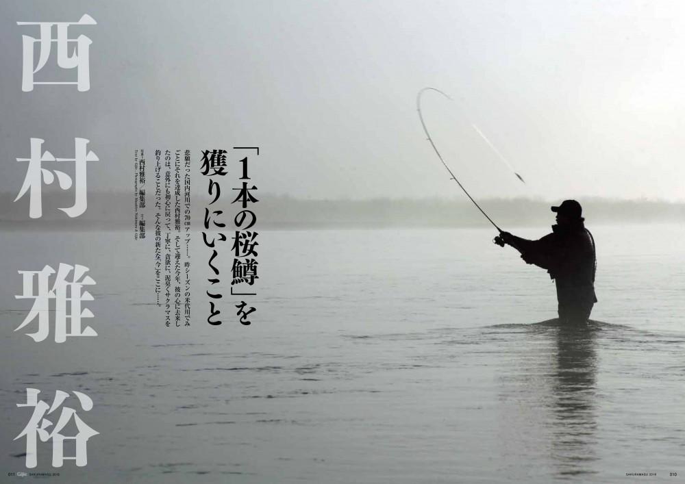 10-17西村/米代川-1