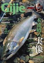 Gijie2018春号