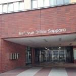 技術士 第二次試験の試験会場 TKP札幌駅カンファレンスセンター
