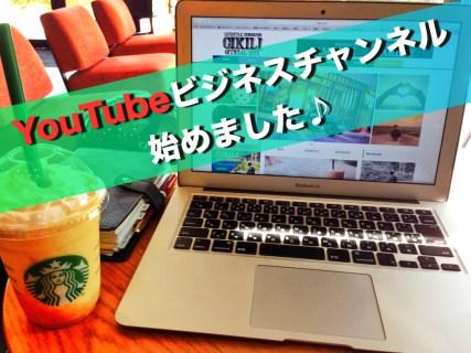 YouTubeビジネスチャンネル始めました♪
