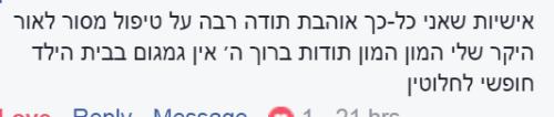 טיפול בגמגום המלצה פייסבוק