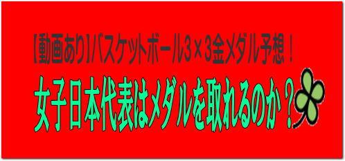 【動画あり】バスケットボール3×3金メダル予想!女子日本代表はメダルを取れるのか?