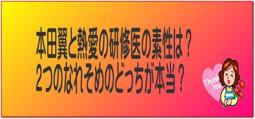 本田翼と熱愛の研修医の素性は?2つのなれそめのどっちが本当?