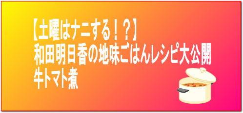 【土曜はナニする!?】和田明日香の地味ごはんレシピ大公開・牛トマト煮 予約が取れない10分ティーチャー
