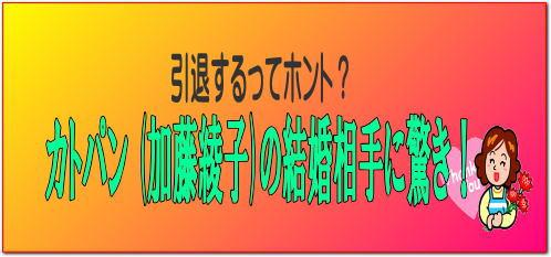 カトパン (加藤綾子)の結婚相手に驚き!引退するってホント?