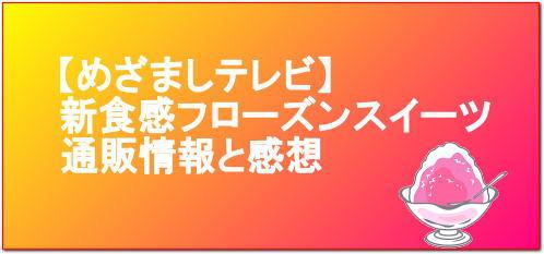 【めざましテレビ】新食感フローズンスイーツの通販情報と感想