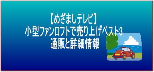 【めざましテレビ】小型ファンロフトで売り上げベスト3 通販と詳細情報