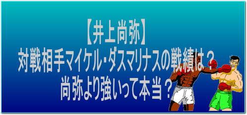 【井上尚弥】対戦相手マイケル・ダスマリナスの戦績は?尚弥より強い?